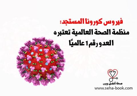 فيروس كورونا المستجد: منظمة الصحة العالمية تعتبره العدو رقم 1 عالميًا