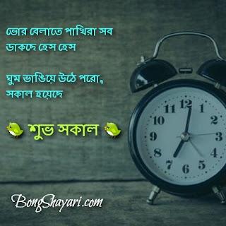 Bangla good morning captain