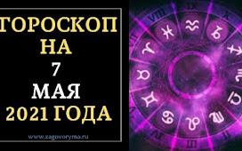 ГОРОСКОП НА 7 МАЯ 2021 ГОДА