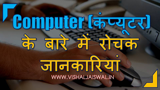 useful information about pc laptop for GK general knowledge in hindi.
