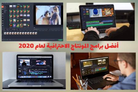 افضل برنامج مونتاج للأفلام و الفيديو واكثرها استخداماً من المحترفين والجدد