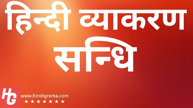 हिन्दी व्याकरण - सन्धि sandhi