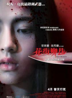 Tiếng Gọi Tử Thần - Angel Whispers (2015) [Full HD]