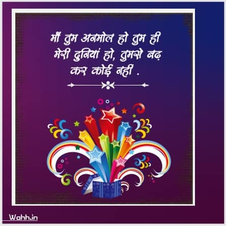 Mother Birthday Status in Hindi For Facebook