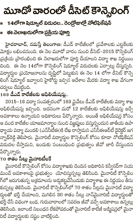 TS Deecet 2015 Web Counselling Admission Schedule latest News Dietcet