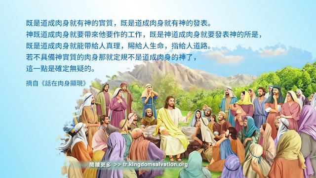 東方閃電|全能神教會|主耶穌講道圖片