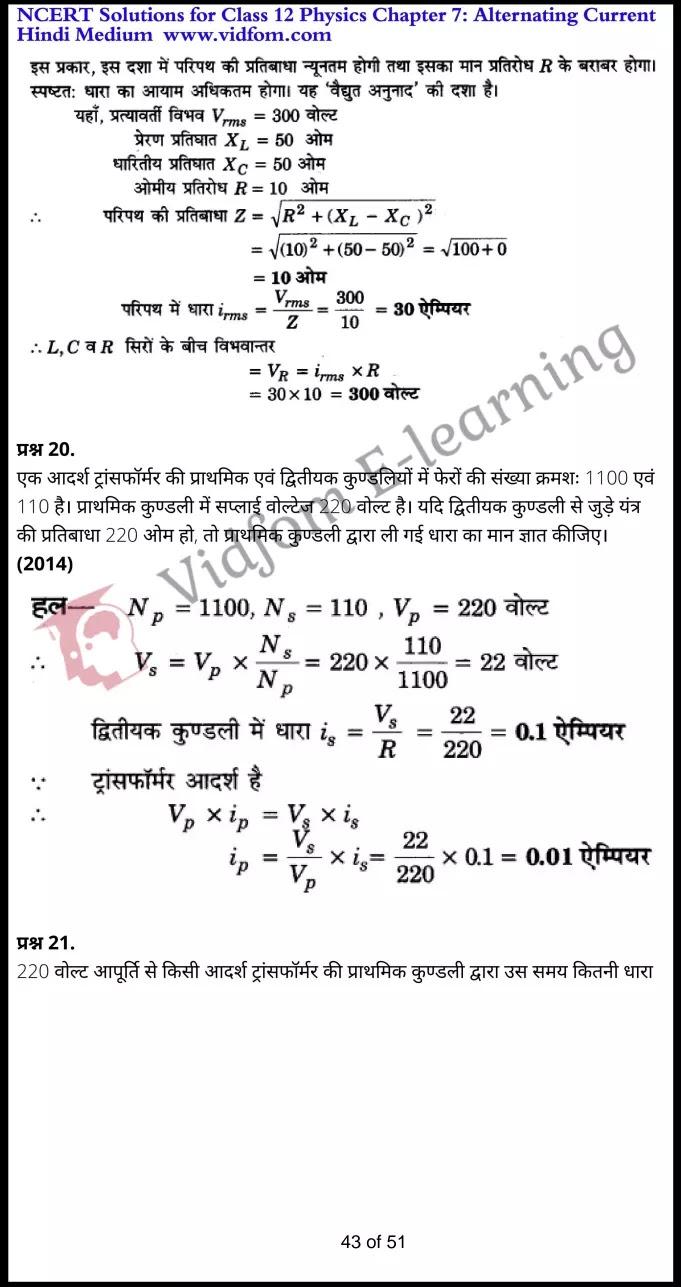 class 12 physics chapter 7 light hindi medium 43