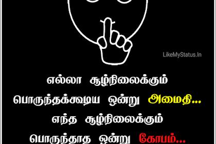 அமைதி கோபம்... Tamil Quote Image...