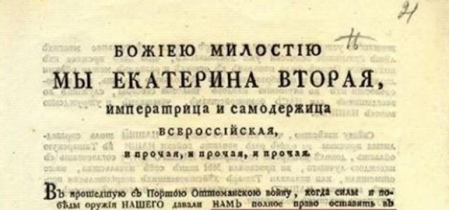«Выходит, и правда российский»: Документ за подписью Екатерины II потряс сторонников «украинского» Крыма