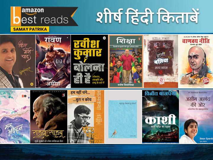 best-reads-amazon-hindi