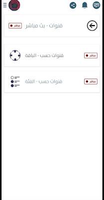تنزيل برنامج تلفزيون قنوات عربية