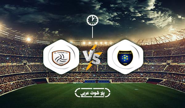 موعد مباراة  التعاون والشباب اليوم 21-12-2020 الدوري السعودي