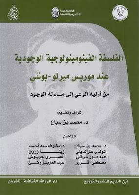 الفلسفة الفينومينولوجية الوجودية عند موريس ميرلو- بونتي pdf مجموعة من المؤلفين