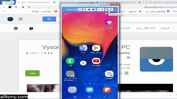 عرض شاشة الهاتف علي الحاسوب والتحكم الكامل فى الهاتف Android control on PC