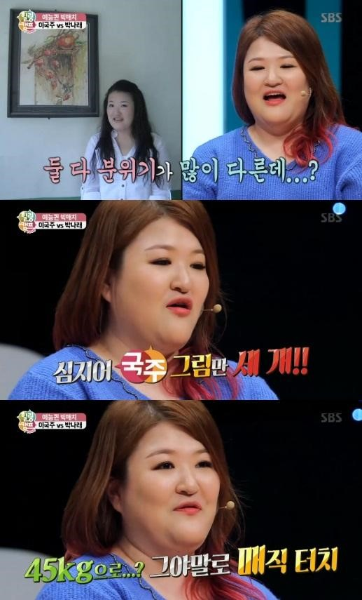 NB] Lee Guk Joo reveals a past picture before her 20 kg weight gain