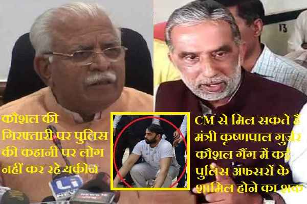 minister-krishan-pal-gurjar-will-meet-cm-manohar-lal-kaushal-case-news