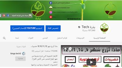 قنوات زراعية على يوتيوب