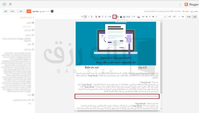قوالب بلوجر الحديثة تتيح لك تلخيص المشاركات تلقائياً فى الصفحة الرئيسية وكذلك يمكنك تحديد عدد احرف الموضوع فى الصفحة الرئيسية للمدونة ولكن ليست هذة المشكلة