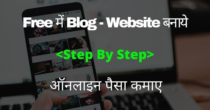 प्रोफेशनल Free Blog Website कैसे बनाये ! Blog Kaise banaye Or Paise Kaise Kamaye In hindi