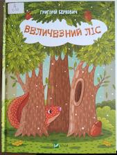 Григорій Беркович «Величезний ліс» книга