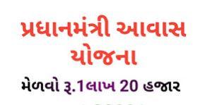 Pradhan Mantri Awas Yojana (Urban)-PMAY (U) NEW UPDATES  2020.