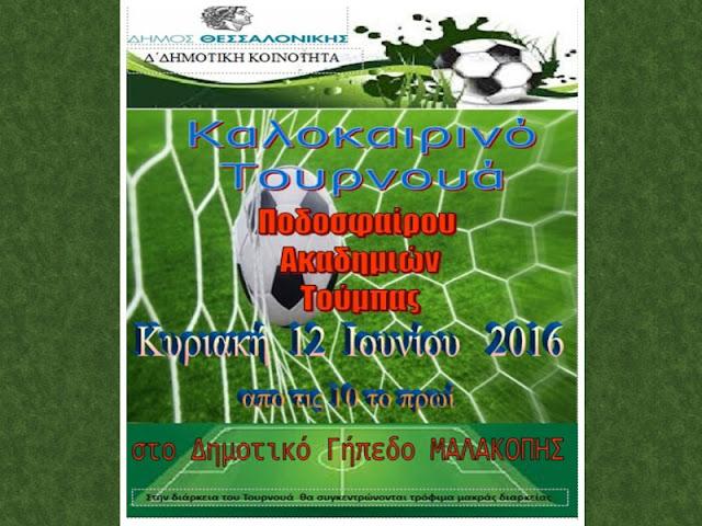 1ο Καλοκαιρινό Τουρνουά Ποδοσφαίρου Ακαδημιών Τούμπας