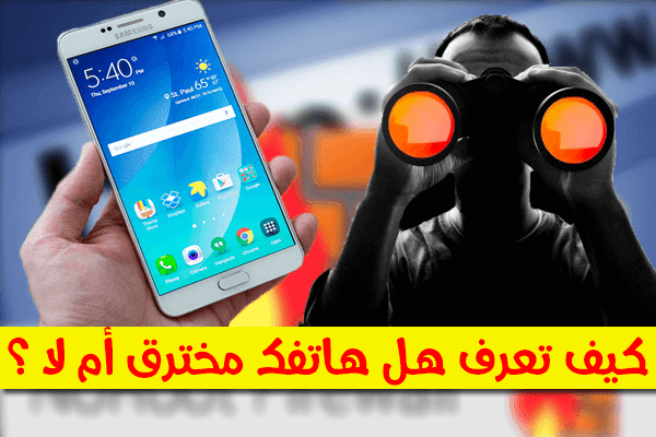 كيف تعرف أن هاتفك مخترق و يتم التجسس عليه أم لا ؟!