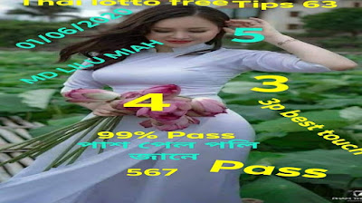 Thailand Lottery Exclusive HTF Green Papers Facebook 16 June 2020