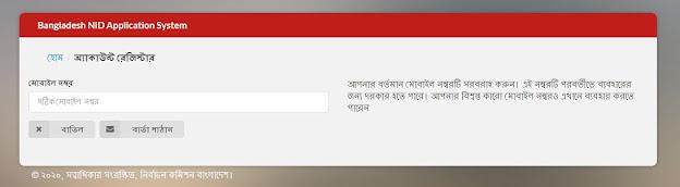 nid card download online Bangladesh