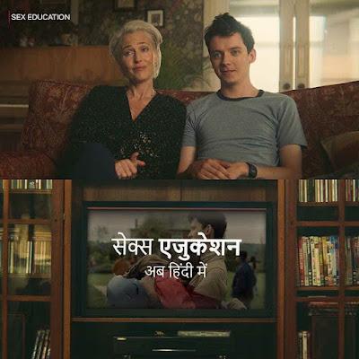 sex education season 3 in hindi