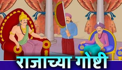 राजा राणीची गोष्ट Stories for kids in Marathi