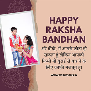 raksha bandhan wishes for little brother, raksha bandhan wishes for small brother, happy raksha bandhan wishes to big sister, happy raksha bandhan wishes to older sister, raksha bandhan wishes for brother images, best raksha bandhan wishes for brother, happy rakshabandhan wishes to sister, raksha bandhan wishes for elder brother, best wishes for brother on raksha bandhan, brother wishes to sister on raksha bandhan, raksha bandhan wishes to sister images, raksha bandhan wishes to sister in hindi