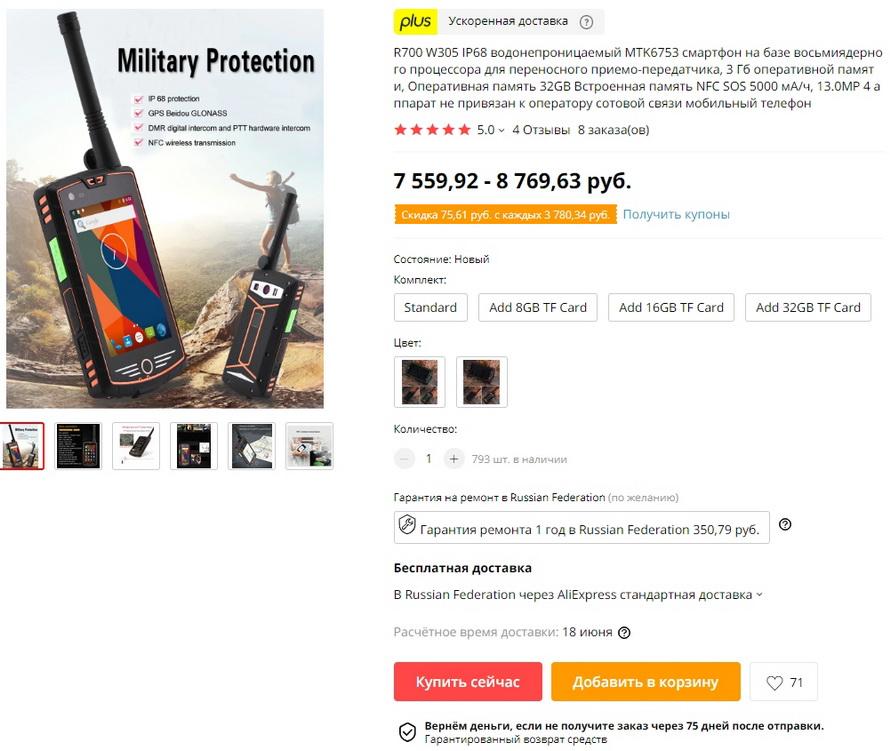 R700 W305 IP68 водонепроницаемый MTK6753 смартфон на базе восьмиядерного процессора для переносного приемо-передатчика, 3 Гб оперативной памяти, Оперативная память 32GB Встроенная память NFC SOS 5000 мА/ч, 13.0MP 4 аппарат не привязан к оператору сотовой связи мобильный телефон