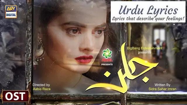 Jalan OST Lyrics - Rahat Fateh Ali Khan - ARY Digital Drama 2020