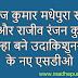 नीरज कुमार मधेपुरा सदर के तो राजीव रंजन कुमार सिन्हा बने उदाकिशुनगंज के नए एसडीओ