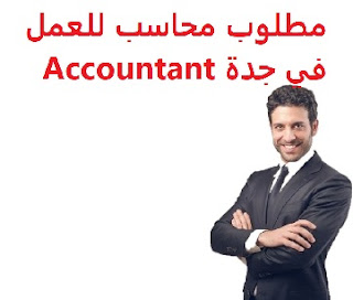 An accountant is required to work in Jeddah To work for a factory in Jeddah Time type: Full-time Qualification : Accounting Experience : At least five years of work in the field Have experience in dealing with the ERP system Have experience in dealing with Excel software and accounting software He has worked in places that have different exhibitions in the Kingdom