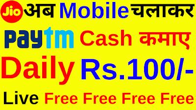 Paytm loot free Rs.100