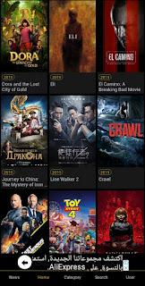تنزيل تطبيق HDmovies-Bing لمشاهدة الافلام
