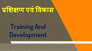 Revision Online Test Series  | Chapter - प्रशिक्षण तथा विकास (Training and development) | Business Studies
