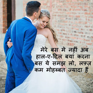 Best Lovely Hindi Shayari On Love With Images and wallpaper For Download