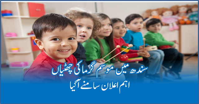 Government of Sindh Announces Summer Vacation 2019 in Sindh Schools