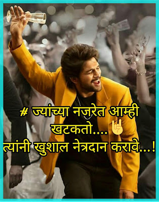 [Best] Marathi Attitude Quotes With Images