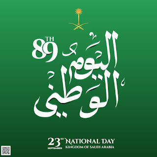 اليوم الوطني للمملكة العربية السعودية 89