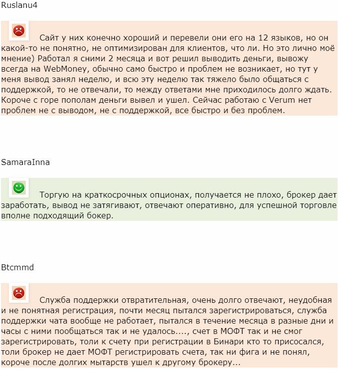 Binary.com отзыв от Ruslanu4
