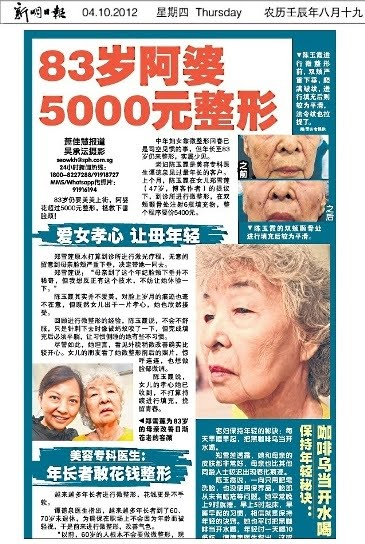 xin min chinese news eha clinic restylane fillers