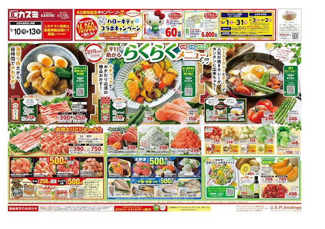 5月10日号 フードスクエア/越谷レイクタウン店
