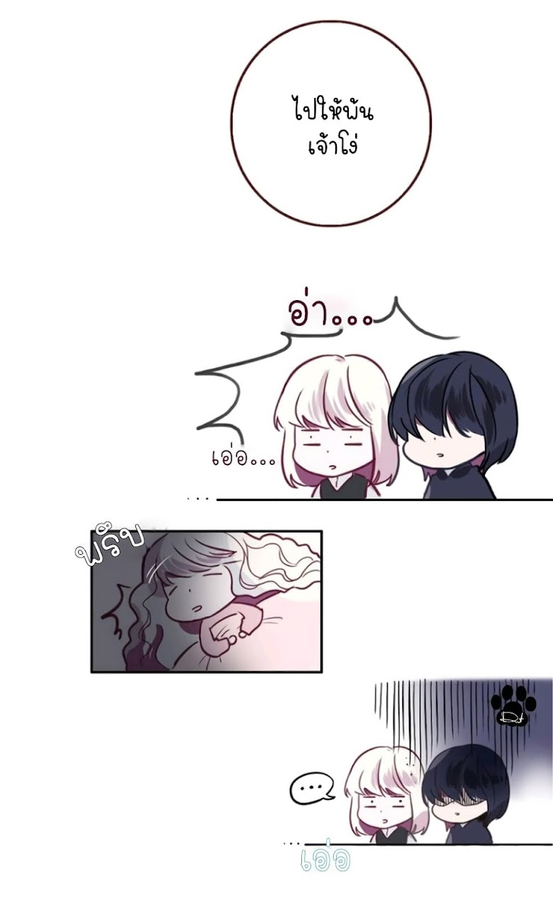 Otome Equation - หน้า 18