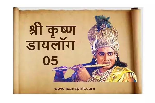 श्री कृष्णा डायलॉग 05   Shree Krishna Dialogue 05