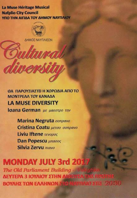 Συναυλία της χορωδίας La Muse Diversity από τον Καναδά στο Ναύπλιο