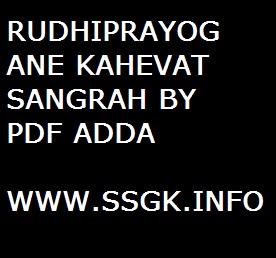 RUDHIPRAYOG ANE KAHEVAT SANGRAH BY PDF ADDA